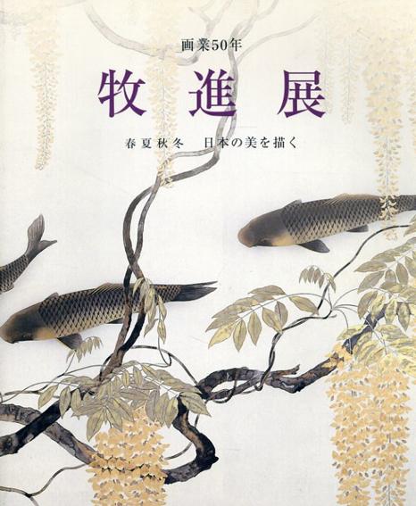 牧進展 画業50年 春夏秋冬 日本の美を描く/牧進