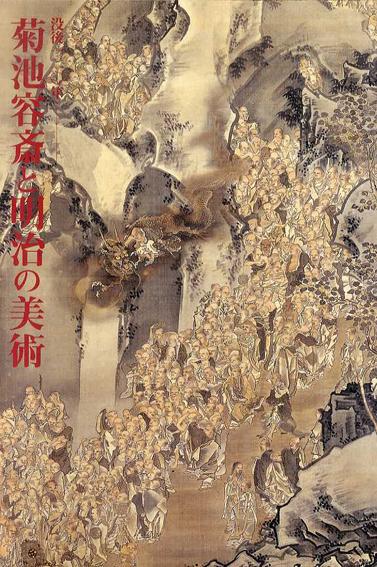 没後120年 菊池容斎と明治の美術/