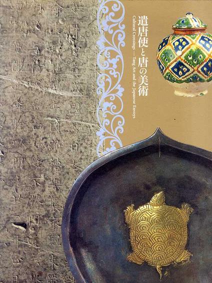 遣唐使と唐の美術/東京国立博物館