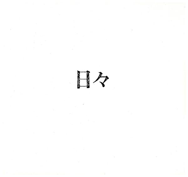 日々/牛腸茂雄/関口正夫