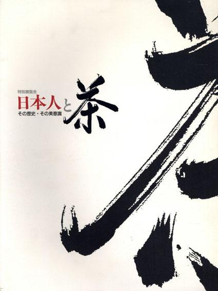 日本人と茶 その歴史・その美意識/