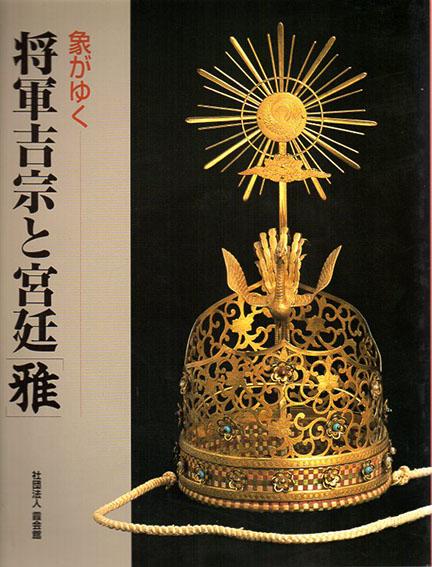 将軍吉宗と宮廷「雅」 象がゆく/埼玉県立博物館