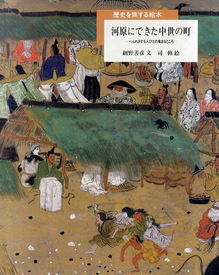 河原にできた中世の町 へんれきする人びとの集まるところ 歴史を旅する絵本/