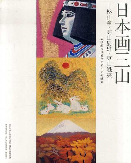 日本画三山 杉山寧・高山辰雄・東山魁夷 表紙絵の世界とデザインの魅力/