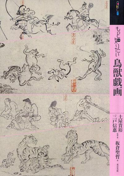 もっと知りたい鳥獣戯画 アート・ビギナーズ・コレクション/