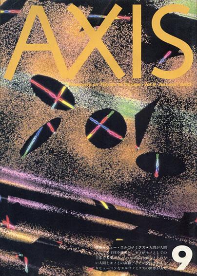 季刊デザイン誌 アクシス 第9号 1983年10月 特集 : ニュー・エルゴノミクス /