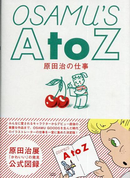 Osamu's A to Z 原田治の仕事/