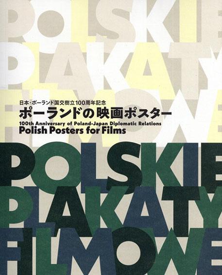 ポーランドの映画ポスター/