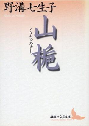 山梔 講談社文芸文庫/野溝七生子