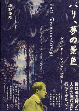 バリ、夢の景色 ヴァルター・シュピース伝/坂野徳隆