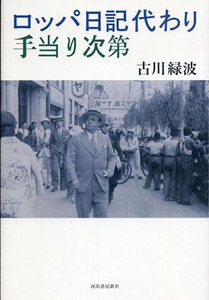 ロッパ日記代わり 手当り次第/古川緑波