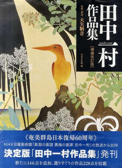田中一村作品集 増補改訂版/大矢鞆音 NHK出版