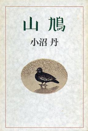 山鳩/小沼丹