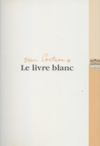 ジャン・コクトー 白書 Jean Cocteau: Le Livre blanc/Jean Cocteau