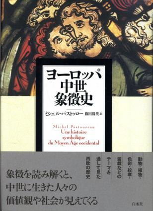 ヨーロッパ中世象徴史/ミシェル・パストゥロー 篠田勝英訳