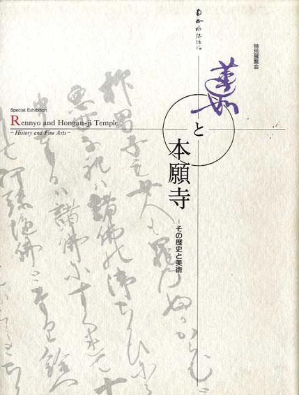 蓮如と本願寺 その歴史と美術/