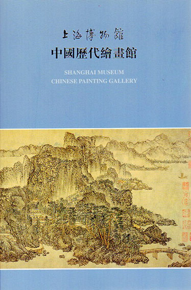 上海博物館 中国歴代絵画館 Shanghai Museum Chinese Painting Gallery/