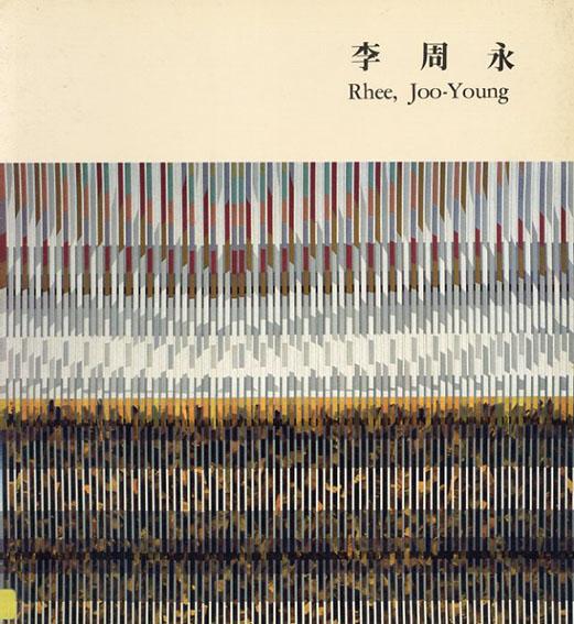 李周永近作展 1991/