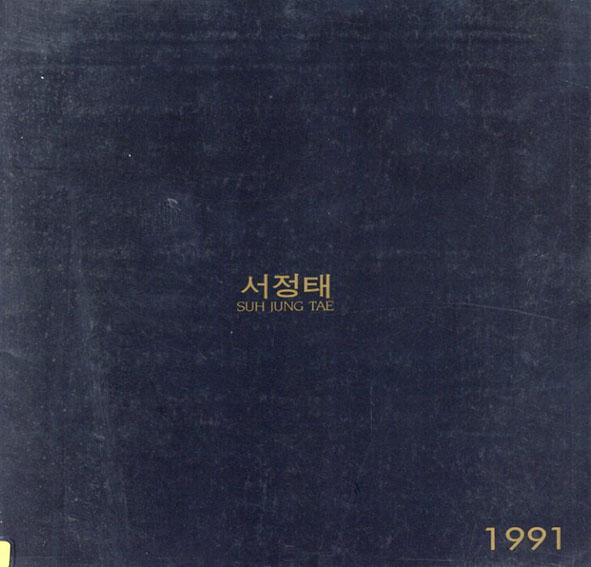 Suh, Jung-Tae展 1991/