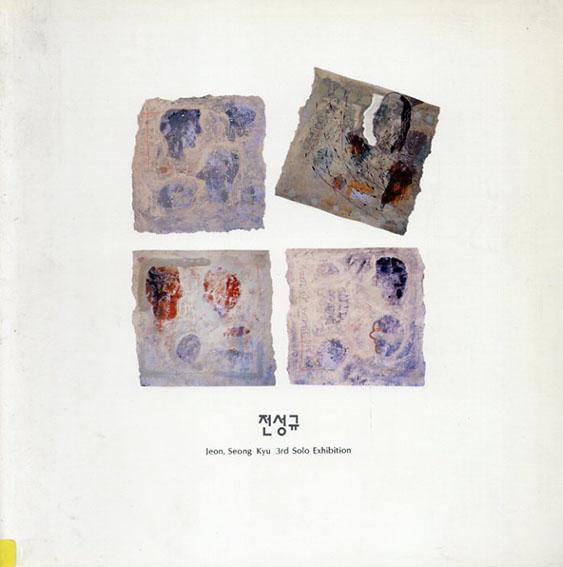 Jeon,Seong Kyu 3rd Solo Exhibition 1992/