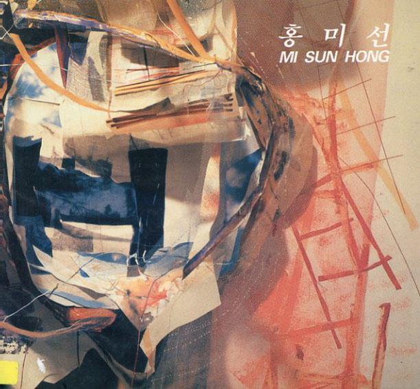 Mi Sun Hong展 Between the Sky and the Earth 1991/