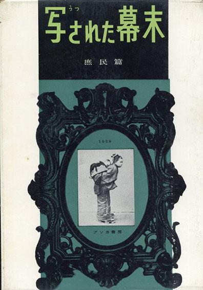 写された幕末2 庶民篇/石黒敬七