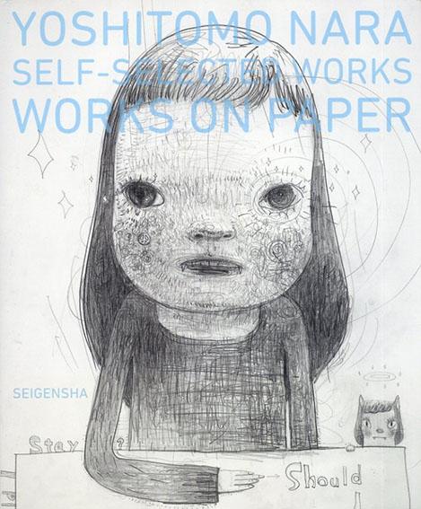 奈良美智 Yoshitomo Nara Self-Selected Works Works on Paper/奈良美智