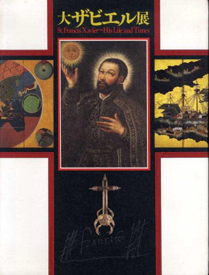 大ザビエル展 来日450周年 その生涯と南蛮文化の遺宝 St.Francis Xavier−His and Times/