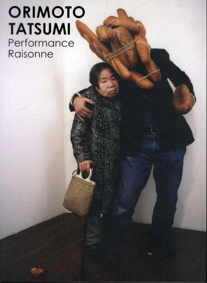 折元立身 Orimoto Tatsumi: Performance Raisonne/折元立身