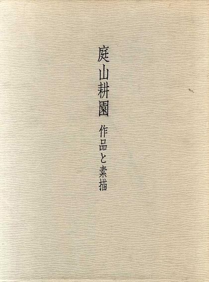 庭山耕園 作品と素描 限定版/庭山慶一郎