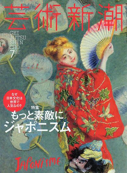 芸術新潮 2014.7 もっと素敵にジャポニスム/