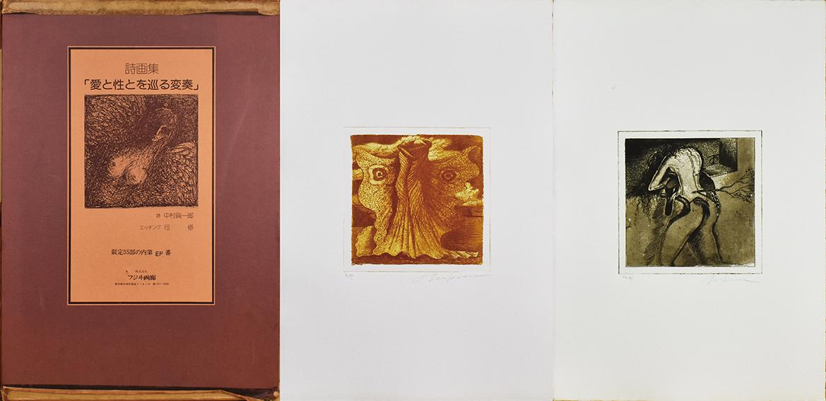 詩画集「愛と性とを巡る変奏」/詩・中村眞一郎 エッチング・司修