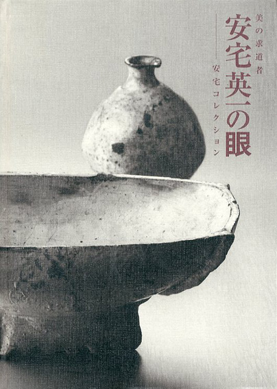 美の求道者 安宅英一の眼 安宅コレクション展/大阪市立東洋陶磁美術館