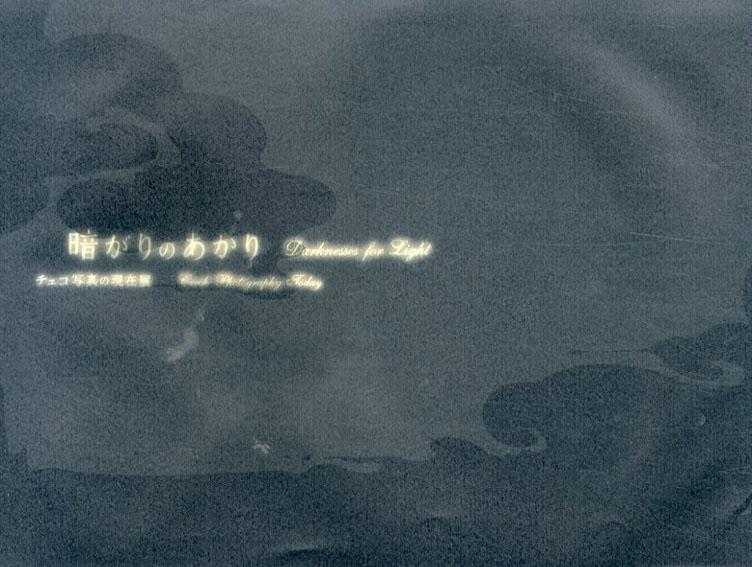 暗がりのあかり チェコ写真の現在展/ウラジミール・ビルグス/ヴァーツラフ・イラセック/アントニーン・クラトフヴィール/ミハル・マツクー/ディタ・ペペ/イヴァン・ピンカヴァ/ルド・プレコップ/トノ・スタノ/インドジヒ・シュトライト/テレザ・ヴルチュコヴァー