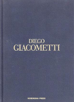 ディエゴ・ジャコメッティ Memoire du style: Diego Giacometti/フランソワ・ボド 坂本美鶴訳