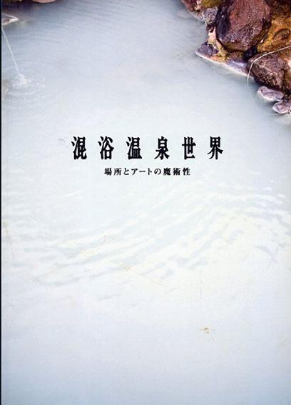 混浴温泉世界 場所とアートの魔術性/NPO法人BEPPU PROJECT