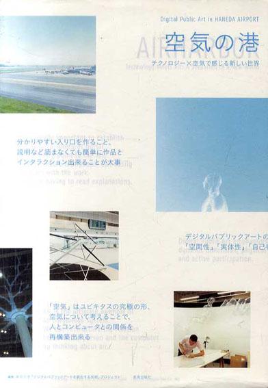 Digital Public Art in Haneda Airport 空気の港 テクノロジー×空気で感じる新しい世界/東京大学「デジタルパブリックアートを創出する技術」プロジェクト