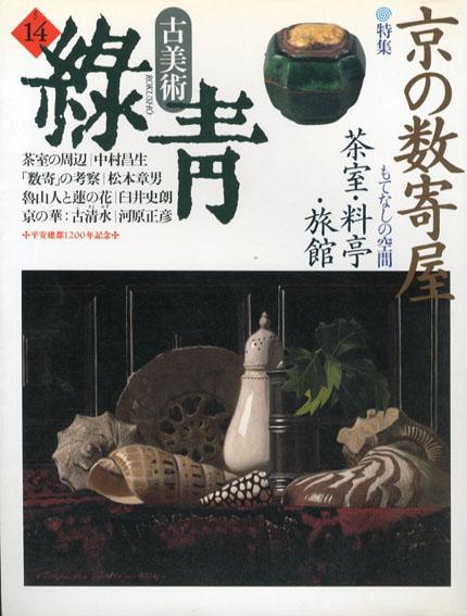 古美術緑青14 京の数寄屋もてなしの空間/魯山人/古清水/