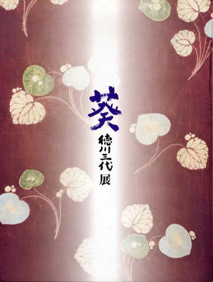葵 徳川三代展/