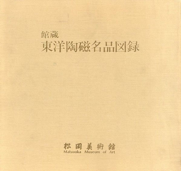 館蔵 東洋陶磁名品図録/