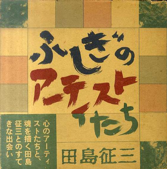 ふしぎのアーティストたち 信楽青年寮の人たちがくれたもの/田島征三