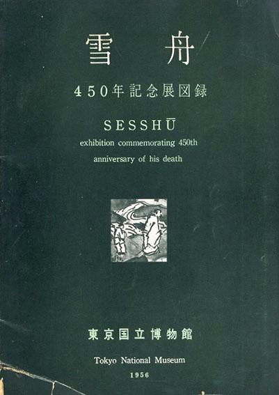 雪舟 450年記念展/