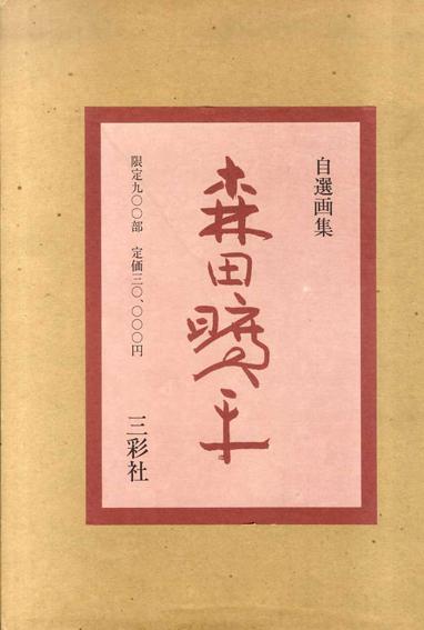 自選画集 森田曠平/