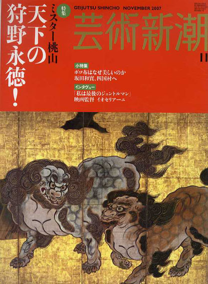 芸術新潮 2007.11 ミスター桃山 天下の狩野永徳!/