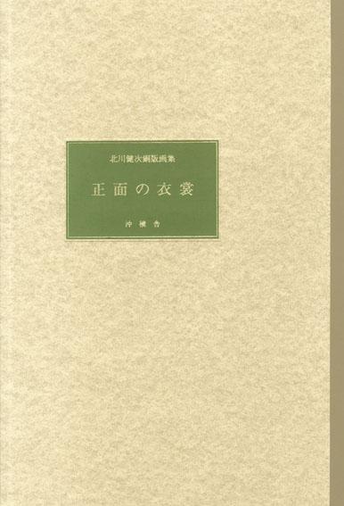 北川健次銅版画集 正面の衣裳/北川健次