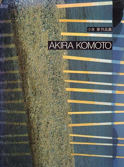 小本章作品集 Akira Komoto/小本章