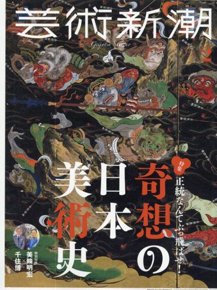 芸術新潮 2019.2 正統なんてぶっ飛ばせ!奇想の日本美術史/