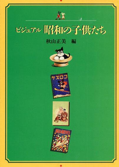 ビジュアル 昭和の子供たち/秋山正美編