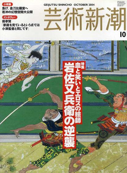 芸術新潮 2004.10 血と笑いとエロスの絵師 岩佐又兵衛の逆襲/