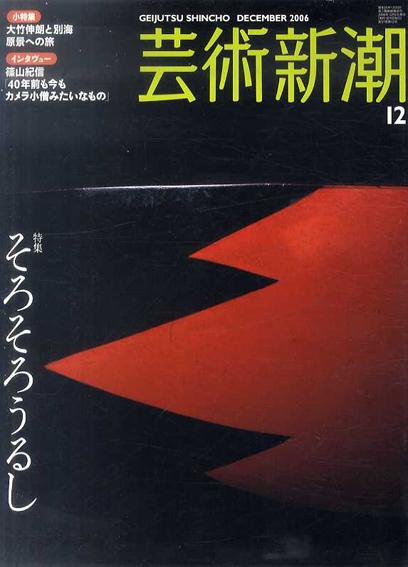 芸術新潮 2006.10 そろそろうるし 大竹伸朗と別海 風景への旅/